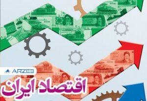 «ایران» پنجمین اقتصاد بسته جهان شد