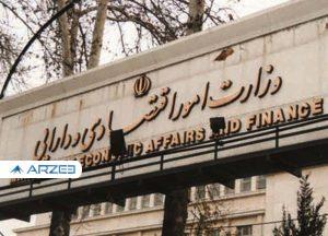 آغاز انتشار و عرضه اوراق مالی اسلامی از فردا تا پایان آذرماه