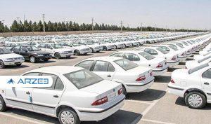 آغاز ششمین مرحله فروش فوق العاده ایران خودرو از فردا