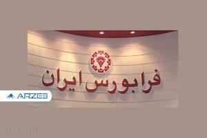 آغاز پذیرهنویسی صندوق جسورانه در فرابورس از فردا