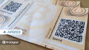 آموزش ساخت کیف پول کاغذی بیت کوین؛ راهنمای قدم به قدم