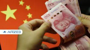 ارزش یوان به بالاترین سطح ۲.۵ سال اخیر رسید.