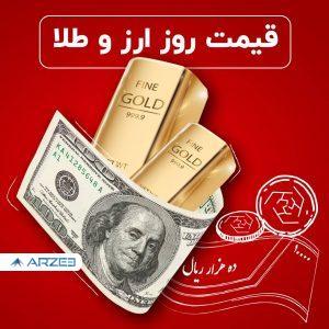 اوج گرفتن سکه در کانال 15 میلیونی؛ «یورو» مرز 35000 تومان را رد کرد