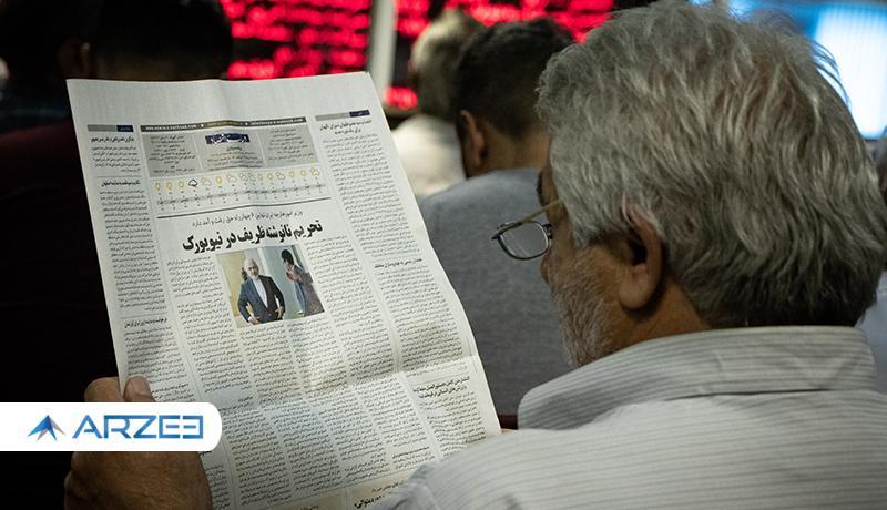 بررسی تاثیر اخبار سیاسی بر بورس