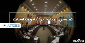 تصویب کلیات طرح اصلاح ساختار بودجه در کمیسیون برنامه مجلس