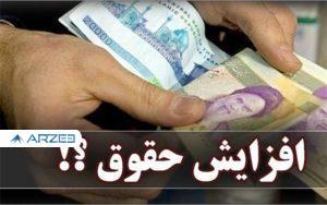 جنجال افزایش حقوق ها برای سال آینده