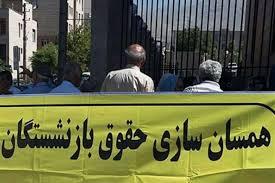 خبر خوش درباره همسان سازی حقوق بازنشستگان
