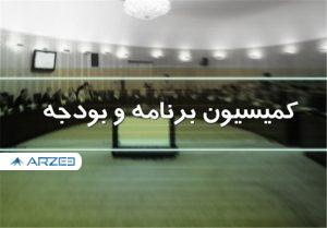 درخواست وزیر جهاد کشاورزی از کمیسیون بودجه برای توجه به اعتبارات