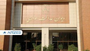 رای مثبت دیوان عدالت اداری برای کارکنان پیمانی
