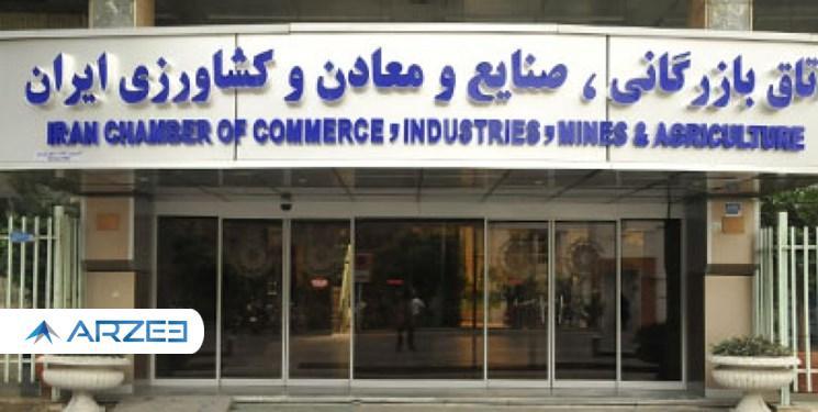 قانون اتاق بازرگانی ایران اصلاح میشود