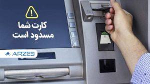 ماجرای مسدود شدن کارتهای بانکی اتباع خارجی