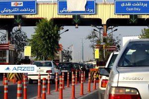 نرخ عوارض آزاد راه غدیر مشخص شد