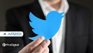 ۱۰ فعال مشهور ارز دیجیتال که باید در توییتر دنبال کنید