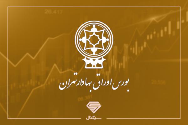 توضیح درخصوص معامله خارج از جلسه معاملاتی نماد معاملاتی شرکت پتروشیمی پارس(پارس4)، یکشنبه مورخ 1399/07/13