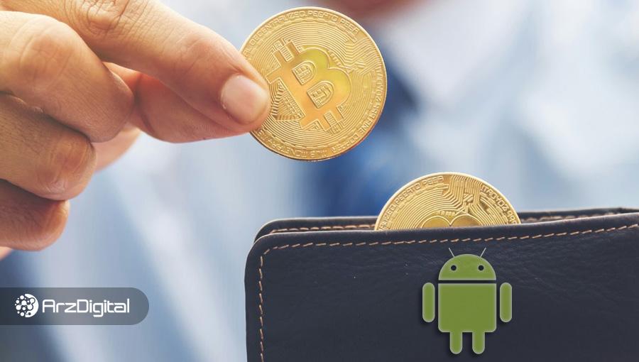 بهترین کیف پول های بیت کوین برای اندروید در سال ۲۰۲۱