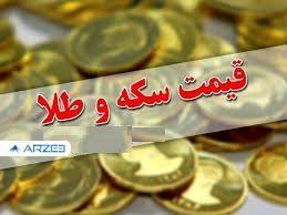 قیمت سکه و طلا در 6 اردیبهشت 1400 /افزایش اندک نرخ سکه