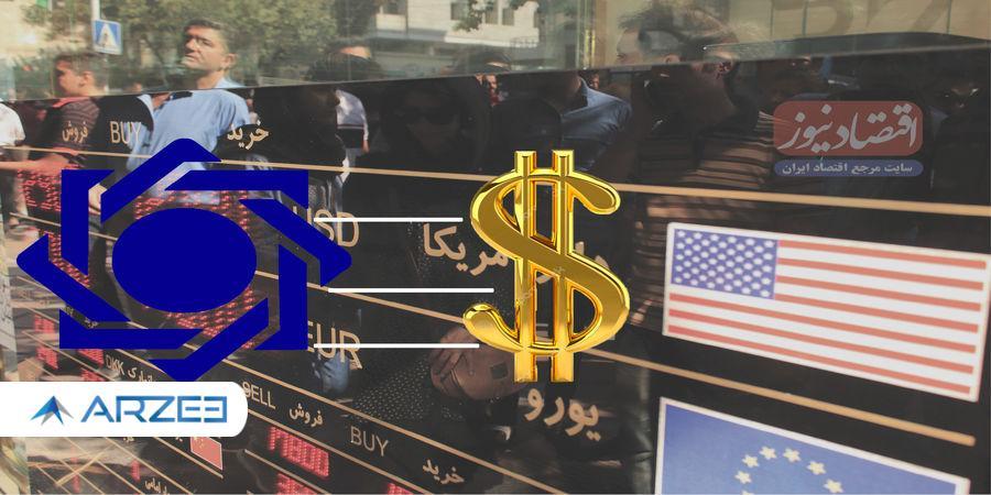 کف بانک مرکزی برای قیمت دلار