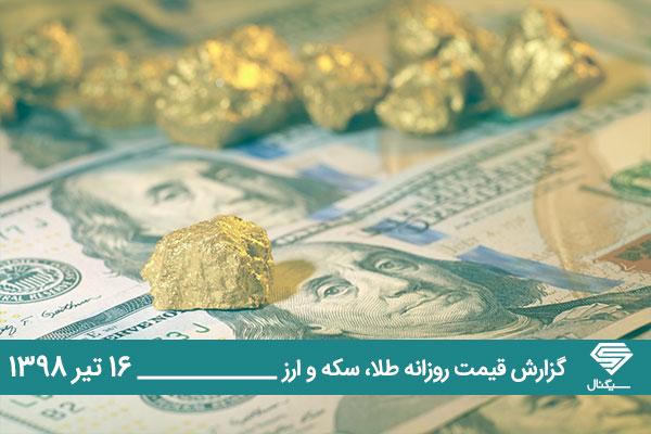 تحلیل و قیمت طلا، سکه و دلار امروز یکشنبه 1398/04/16   افزایش صرافی و کاهش بازار