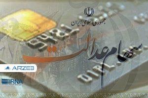 یزدیها به حضور درانتخابات مجمع شرکت سرمایهگذاری سهامعدالت دعوت شدند