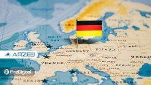 آلمان مجوز فعالیت شرکتهای سرمایهگذاری در بازار ارزهای دیجیتال را صادر کرد