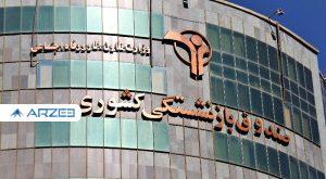 صندوق بازنشستگی از همسانسازی حقوق تا خدمات رفاهی و فرهنگی