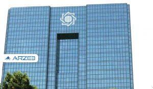 واکنش بانک مرکزی به اظهارات سخنگوی دستگاه قضا درباره 11 ابربدهکار