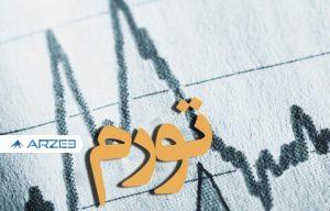 افزایش تورم به ۴۵.۲ درصد