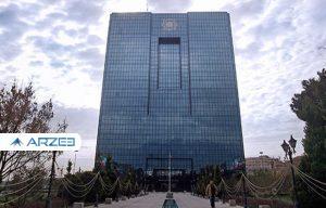 سرمایه بانک مرکزی زیاد شد