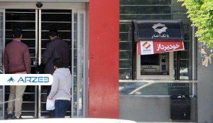 عملیات بانکی در تعطیلات متوقف میشود؟