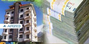 قیمت وام مسکن در تهران ثابت ماند