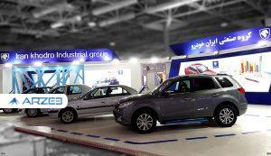 نتایج قرعه کشی پیش فروش محصولات ایران خودرو اعلام شد