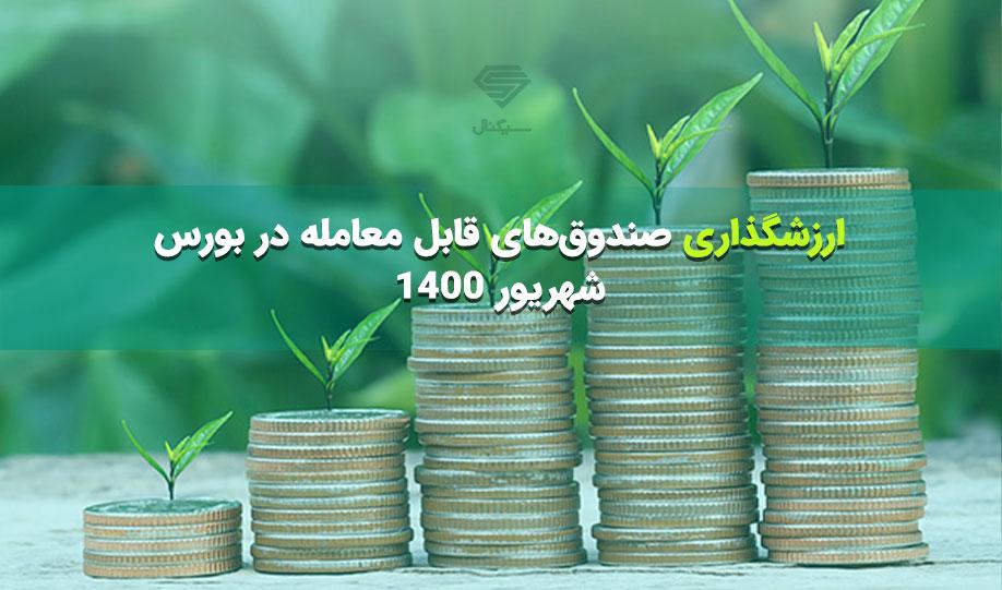 ارزشگذاری صندوق های قابل معامله در بورس    18 شهریور 1400