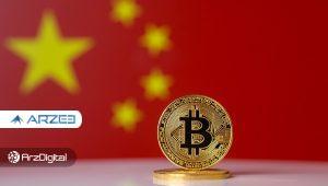 مقام بانک مرکزی چین: بیت کوین هیچ ارزشی ندارد