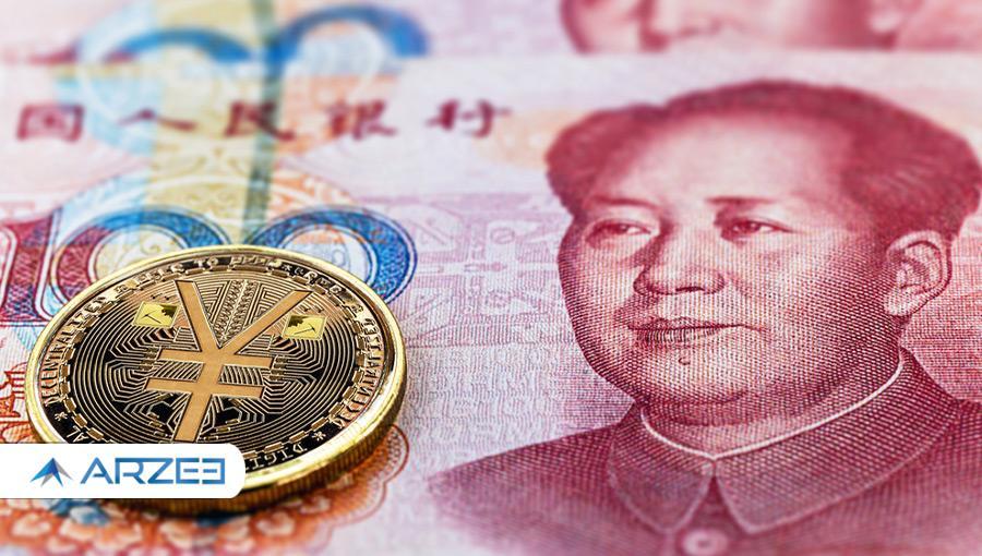 گزارش: چین از یوان دیجیتال در معاملات بازار آتی استفاده کرده است