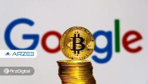 تولد گوگل؛ محبوبترین شاخص پیشبینی قیمت بازار ارزهای دیجیتال ۲۳ ساله شد