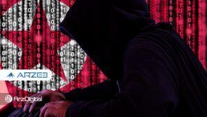 سازمان ملل: کره شمالی با هک کیف پولهای ارز دیجیتال بودجه سلاحهای هستهای خود را تأمین کرده است