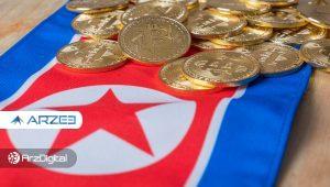 آمریکا کره شمالی را متهم کرد که از طریق هک ۱۰۰ میلیون دلار ارز دیجیتال به سرقت برده است
