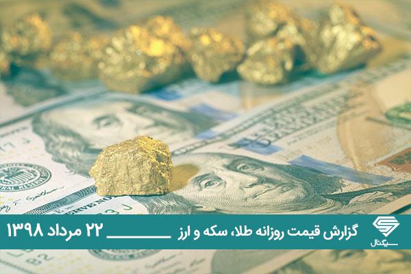 گزارش اختصاصی تحلیل و قیمت طلا، سکه و دلار امروز سه شنبه 1398/5/22 | عدم تغییر قیمت دلار در صرافی های بانکی